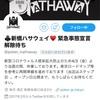 新橋ハサウェイTwitterアカウント復活!