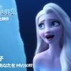 ★女優・松たか子がアカデミー賞授賞式で歌う(「アナと雪の女王2」主題歌)。