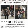 「鷲峯おろし音楽」出演者 決定!