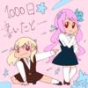 【継続1,000日】どうも、ブロゴナニストです