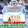 ネットイベント「みんなでバーチャル! NHKクリスマスショー」が2020年12月23日(水)に開催