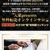 【物販初心者の救いの手】まずは月収30万円!BUYMAオンラインサロン無料招待中!
