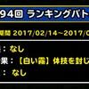 level.193【白い霧】第94回闘技場ランキングバトル初日