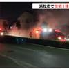 浜松市南区三島町で住宅火災!爆発音と火事で木造2階建てが全焼