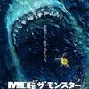 劇場にて「MEG ザ・モンスター」を観てまいりました。