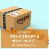 《Amazon》ブラックフライデー&サイバーマンデー~ポイントアップキャンペーン~