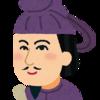 日本史から学べる教訓 vol.8 聖徳太子【交渉相手とは対等に渡り合うこと】