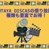 TSUTAYA DISCASでCD・DVDをお得に借り放題!