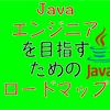 Javaエンジニアを目指すためのロードマップ