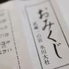 大宮・氷川神社で「平」なおみくじを引きました