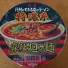 カップ麺「行列ができる店のラーメン 麻辣担々麺」を食べてみました