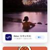【2度目】AppStore の Today タブに Relux のストーリーが掲載されました!