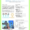 地球が変わる。「ネガワット ソリューション」2025年の「万国博覧会」へ向けて大阪に「スマート」なインフラを!ネガワットCITY OSAKA 構想!