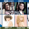 tofubeats 「POSITIVE feat. Dream Ami」を聴いて思ったこと。