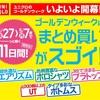 【ユニクロ】クールビズ愛好家に朗報!GWまとめ買いセール始まるよ(5月7日まで)