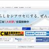 【株主優待】ヤマダホールディングス(9831) から「買物割引券2,500円分」が到着! マイナーチェンジで使い勝手が向上!