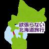 前回の反省を生かした比較的無理しない北海道旅行の計画