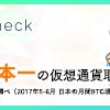 【仮想通貨】初心者向け コインチェックからZaif(ザイフ)に送金