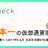 BitCoinが45万円突破!