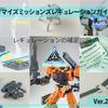 【特別号外】カスタマイズミッションズレギュレーションガイド 2020年07月版