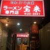 宮崎市一番街  ラーメン専門店 宝来