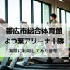 【ダイエット】帯広市総合体育館「よつ葉アリーナ十勝」を利用してみた感想