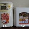 CCPのホームベーカリー「BONABONA」BY-B68でパンを焼いてみました