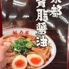 京都特製醤油ラーメン。魁力屋!