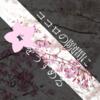 【おそとのええとこ】ココロの隙間に花をうずめる【奈良-奈良市/佐保川の桜】