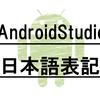 【AndroidStudio入門編】Windows版AndroidStudioの日本語表記の変更のやり方