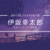 読者初心者へおすすめ「伊坂幸太郎」5選