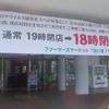 [20/04/16]「弁当じゅげむ」(JA ファーマーズマーケット)の「サンドイッチ+巻きずし」 250-100+200-50+税円 #LocalGuides