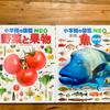 図鑑からのワクワク!2冊目ゲット!!