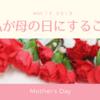 私が母の日にすること
