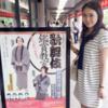 歌舞伎鑑賞教室は歌舞伎初心者にもわかりやすい!