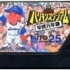 【ファミコン CM】究極ハリキリスタジアム 平成元年版  (1989年) 【NES Commercial Message Ultimate tension drill stadium】