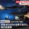 島根県松江市西津田4丁目で暴走の瞬間映像と場所!当て逃げ事件23歳女逮捕