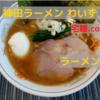 「神田ラーメン わいず」ラーメン@宅麺【レビュー・感想】【お家麺42杯目】