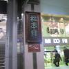 JR 松本駅