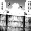 (20201207) 彼岸島 48日後… 第266話「伝言」