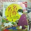 🤔日本の 「名作名言〜一行で読む日本の名作小説」🌊