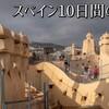 スペイン10日間の旅【13】バルセロナ編~カサ・ビセンス、カサ・ミラ
