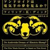 フィリップ・K・ディック『アンドロイドは電気羊の夢を見るか?』
