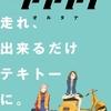 FLCLというアニメについて・その2 オルタナ版【ネタバレあり】