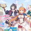 TVアニメ「プリンセス・コネクト! RE:DIVE」第一話感想とか