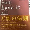 you can have it all 万能の法則 Vol.6