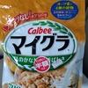 半額の食品 ウェルシア【カルビー マイグラ フルーツなしのグラノーラ】
