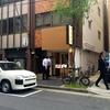 【今週のラーメン2281】きたかた食堂 (東京・新橋) 蔵出し醤油らーめん・すっきり