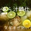 魚の鍋って旨いの?なんて言わせない 極上の鯛の潮汁