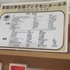 京大生協とラノベ・コミック